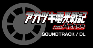 『アカツキ電光戦記Ausf.Achse SOUNDTRACK/DL 』