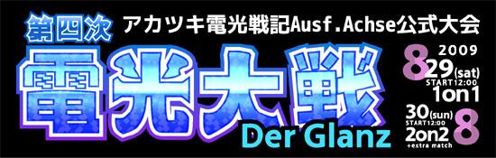 第四次電光大戦 Der Glanz